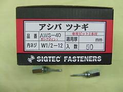 アシバツナギAWS-40ロングポイント