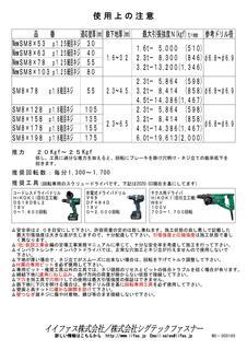 3.使用上の注意新アシバツナギS A6_000001.jpg