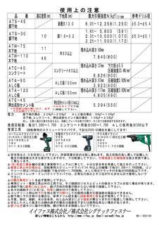 4.使用上の注意アシバツナギツインタイプ A6_000001.jpg