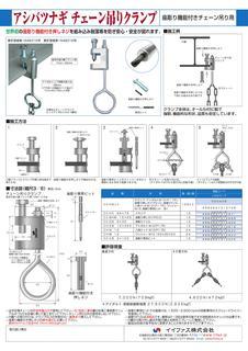 Catalogueアシバツナギ_チェーン吊りクランプSeptember2019_000001.jpg