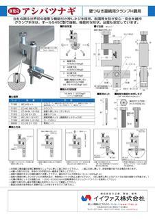 アシバツナギ H鋼用 壁つなぎ接続用プランプ_000001.jpg