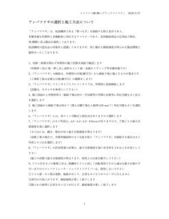 アシバツナギの選択と施工方法について_000001.jpg
