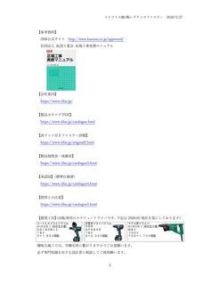 アシバツナギの選択と施工方法について_000002.jpg