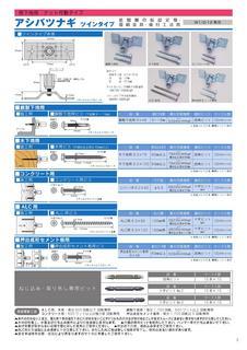 イイファス-カタログ0005.jpg