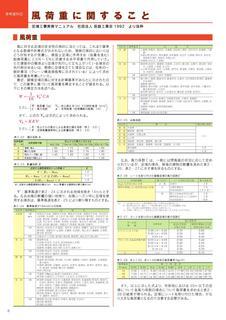 イイファス-カタログ0010.jpg