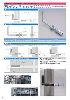 イイファス-カタログ_100pix 60001.jpg