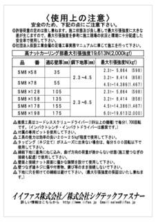 新アシバ(SMー8)注意書-001.jpg