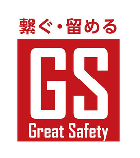 Great Safetly Logo.jpg