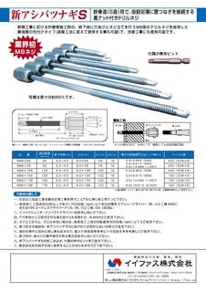 catalogue_asiba_s0001.jpg