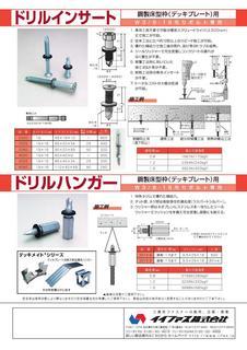 catalogue_drill0001.jpg