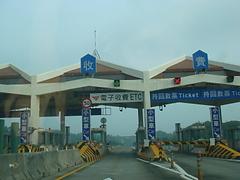 台湾高速道路料金所